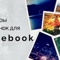 Размеры изображений в Facebook