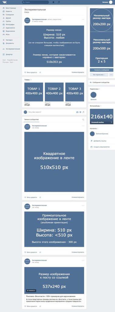 Параметры изображений в Вконтакте