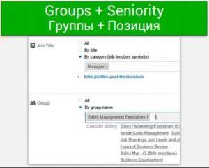 Таргетинг на Группы (Groups) + Позиция (Seniority)