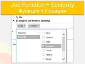Таргетинг на Рабочие функции (Job Function) + Позиция (Seniority)