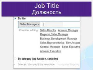 Таргетинг на Должность (Job Title)