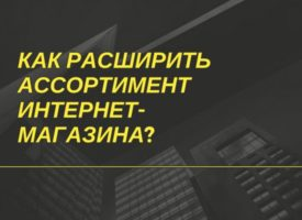 Как расширить ассортимент интернет-магазина?