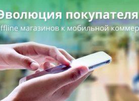 Эволюция покупателя: из Offline магазинов к мобильной коммерции
