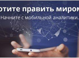 Хотите править миром? Начните с мобильной аналитики!