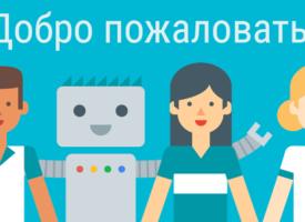 Официальный блог для веб-мастеров Google на русском!