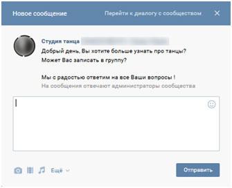 Сообщения сообщества в Вконтакте