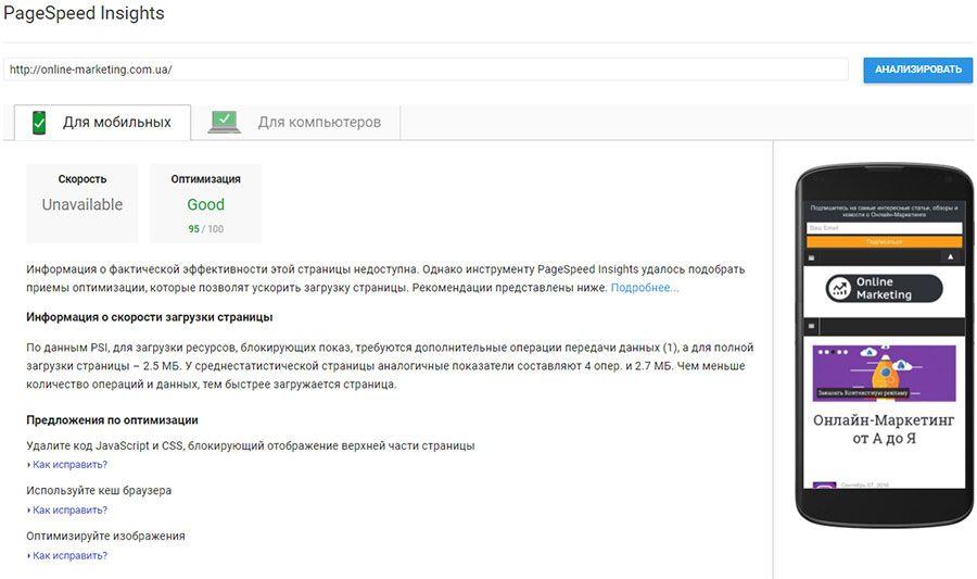 PageSpeed Insights - online-marketing.com.ua