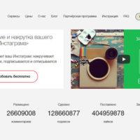 Обзор: Zengram – сервис по привлечению подписчиков в Instagram