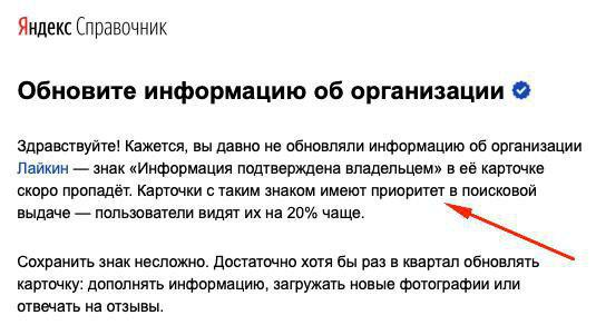 """Сайты со значком """"Информация подтверждена"""" из Справочника в Яндексе получают приоритет в поисковой выдаче"""