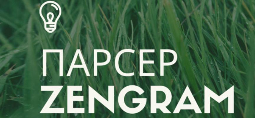 Парсер от Zengram: раскрутите свой аккаунт